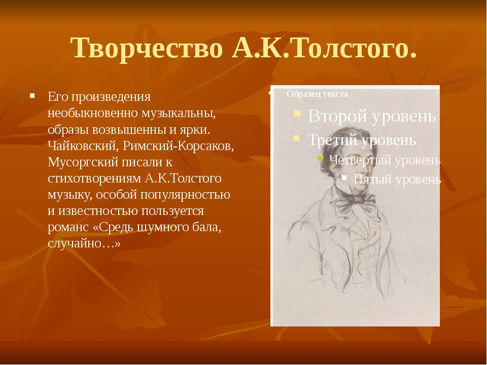 Творчество А.К.Толстого. Его произведения необыкновенно музыкальны, образы во...