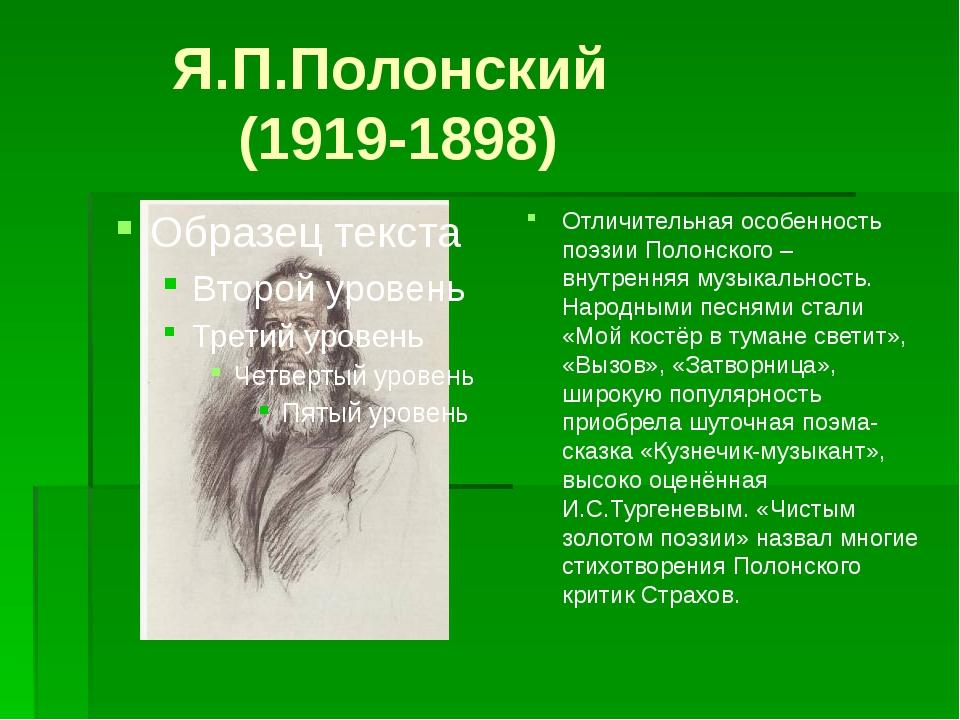 Я.П.Полонский (1919-1898) Отличительная особенность поэзии Полонского – внут...