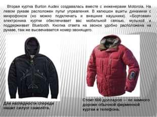 Вторая куртка Burton Audex создавалась вместе с инженерами Motorola. На левом