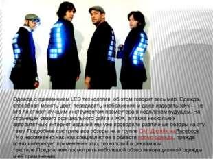 Одежда с применеиемLEDтехнологии, об этом говорит весь мир. Одежда, способн