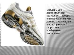 Моддеры уже доработали эти кроссовки — теперь они передают на КПК данные о ко