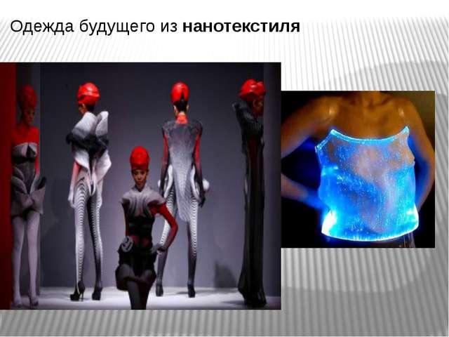 Одежда будущего из нанотекстиля