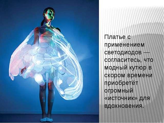 Платье с применением светодиодов — согласитесь, что модный кутюр в скором вре...