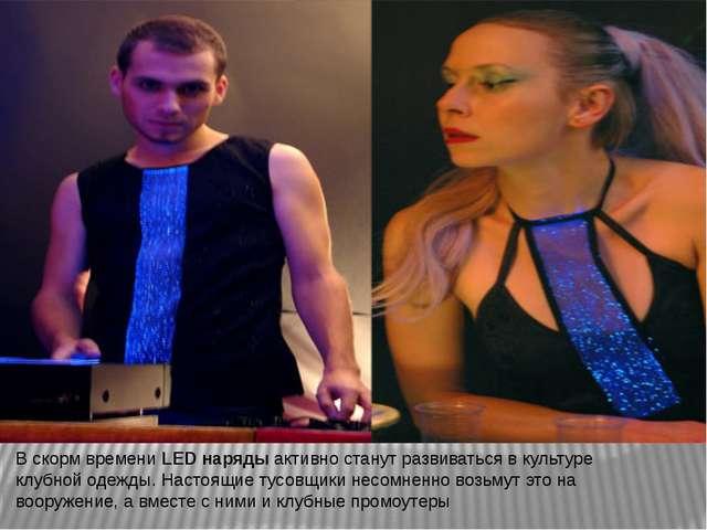 В скорм времени LED наряды активно станут развиваться в культуре клубной одеж...