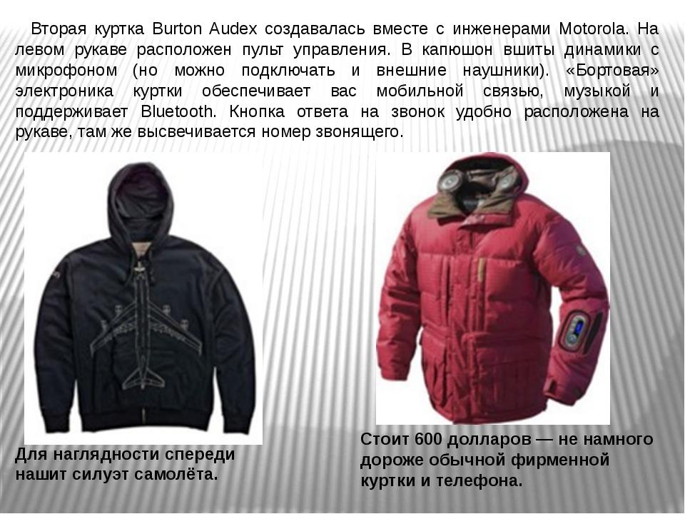 Вторая куртка Burton Audex создавалась вместе с инженерами Motorola. На левом...