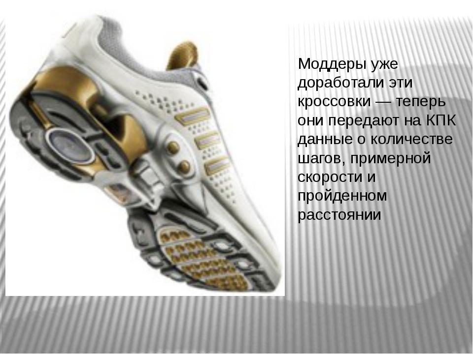 Моддеры уже доработали эти кроссовки — теперь они передают на КПК данные о ко...