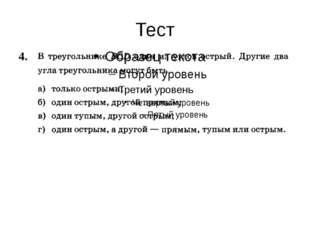 Тест 4.