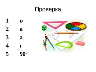 Проверка 1 в 2 а 3 а 4 г 5 90º