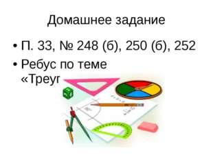 Домашнее задание П. 33, № 248 (б), 250 (б), 252 Ребус по теме «Треугольники»