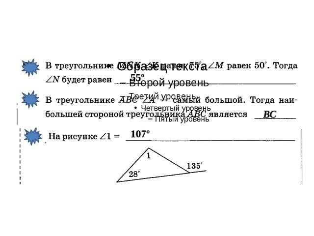 55º ВС 107º