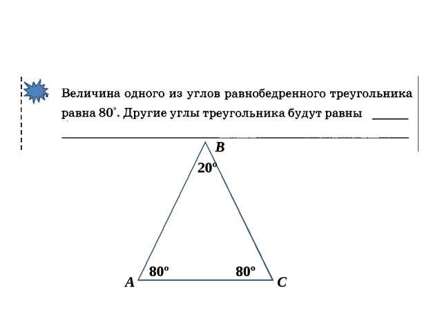 А В С 80º 80º 20º