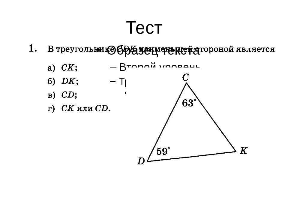 Тест 1.