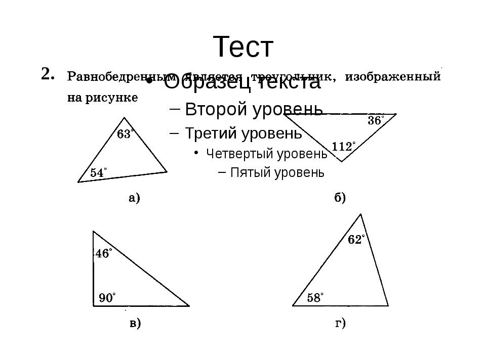 Тест 2.