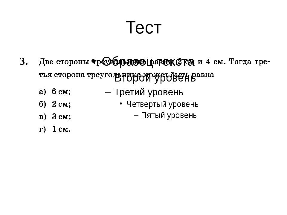 Тест 3.