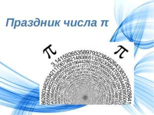 Праздник числа π