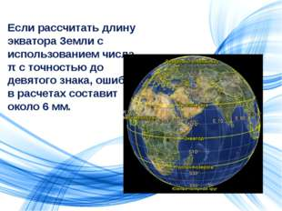 Если рассчитать длину экватора Земли с использованием числа π с точностью до