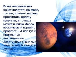 Если человечество хочет полететь на Марс, то оно должно сначала просчитать ор