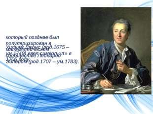 Уильям Джонс (род.1675 – ум.1749) ввел символ «π» в 1706 году, который поздне