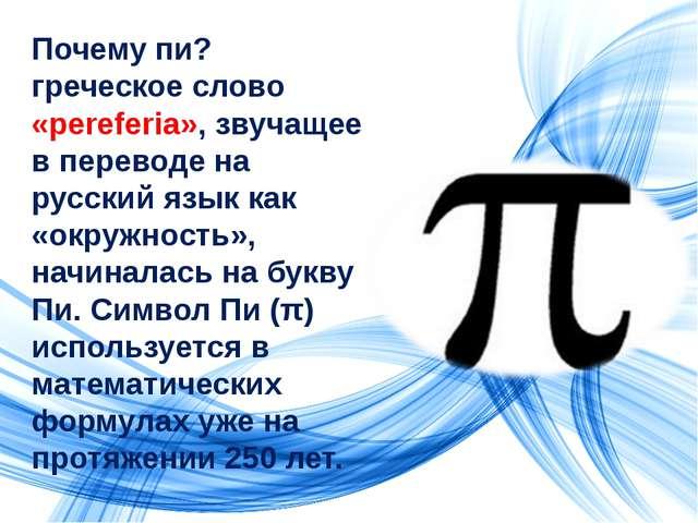 Почему пи? греческое слово «pereferia», звучащее в переводе на русский язык к...