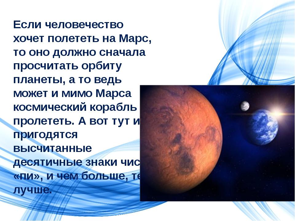 Если человечество хочет полететь на Марс, то оно должно сначала просчитать ор...