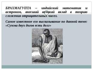 БРАХМАГУПТА – индийский математик и астроном, внесший великий вклад в теорию