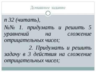 Домашнее задание п 32 (читать), №№ 1. придумать и решить 5 уравнений на сложе