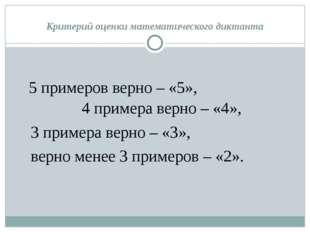 Критерий оценки математического диктанта 5 примеров верно – «5», 4 примера ве