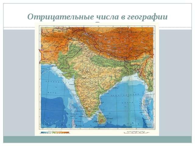 Отрицательные числа в географии