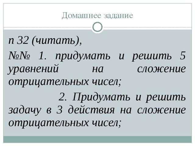 Домашнее задание п 32 (читать), №№ 1. придумать и решить 5 уравнений на сложе...