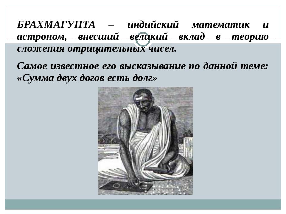 БРАХМАГУПТА – индийский математик и астроном, внесший великий вклад в теорию...