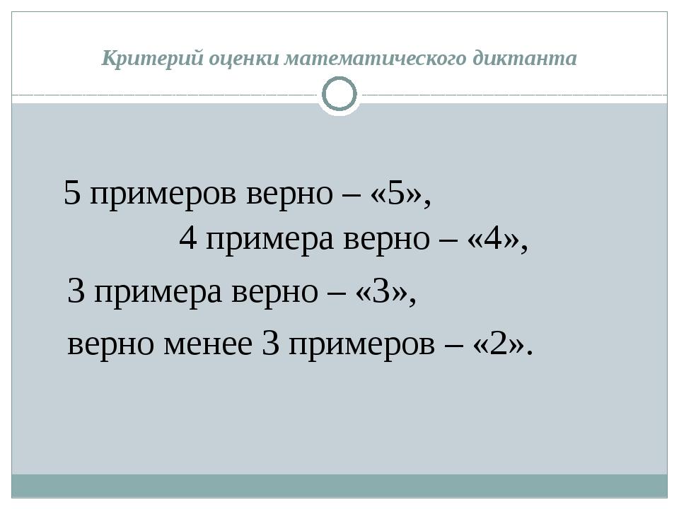 Критерий оценки математического диктанта 5 примеров верно – «5», 4 примера ве...