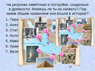 На рисунках памятники и постройки, созданные в древности. Можешь ли ты их наз