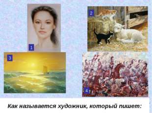 Маринист Портретист Баталист Анималист Как называется художник, который пишет
