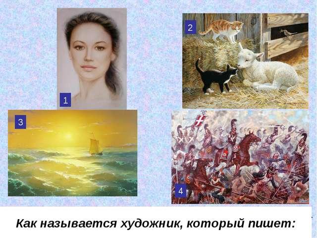 Маринист Портретист Баталист Анималист Как называется художник, который пишет...