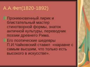 А.А.Фет(1820-1892) Проникновенный лирик и блистательный мастер стихотворной ф
