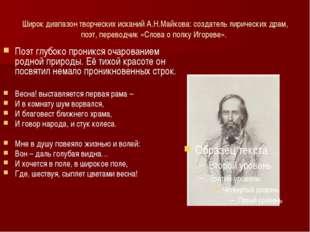 Широк диапазон творческих исканий А.Н.Майкова: создатель лирических драм, поэ