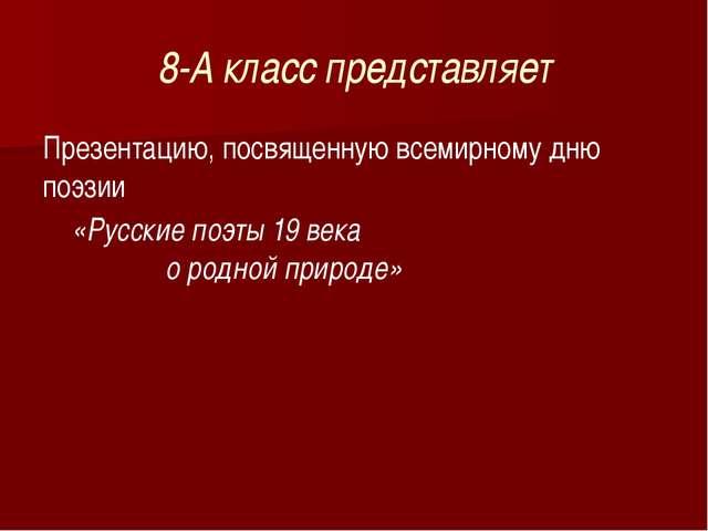 8-А класс представляет Презентацию, посвященную всемирному дню поэзии «Русски...