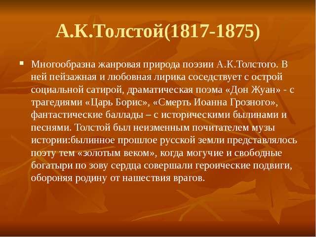 А.К.Толстой(1817-1875) Многообразна жанровая природа поэзии А.К.Толстого. В н...