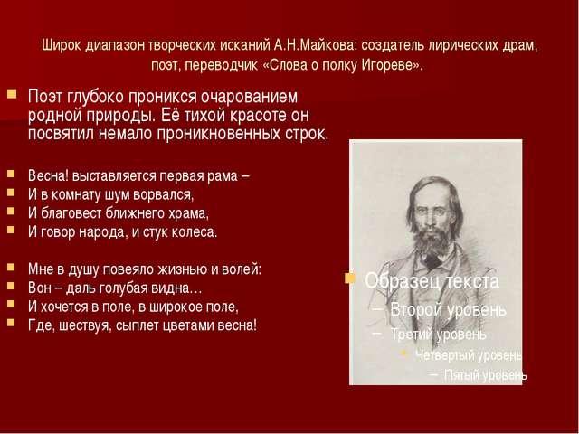 Широк диапазон творческих исканий А.Н.Майкова: создатель лирических драм, поэ...