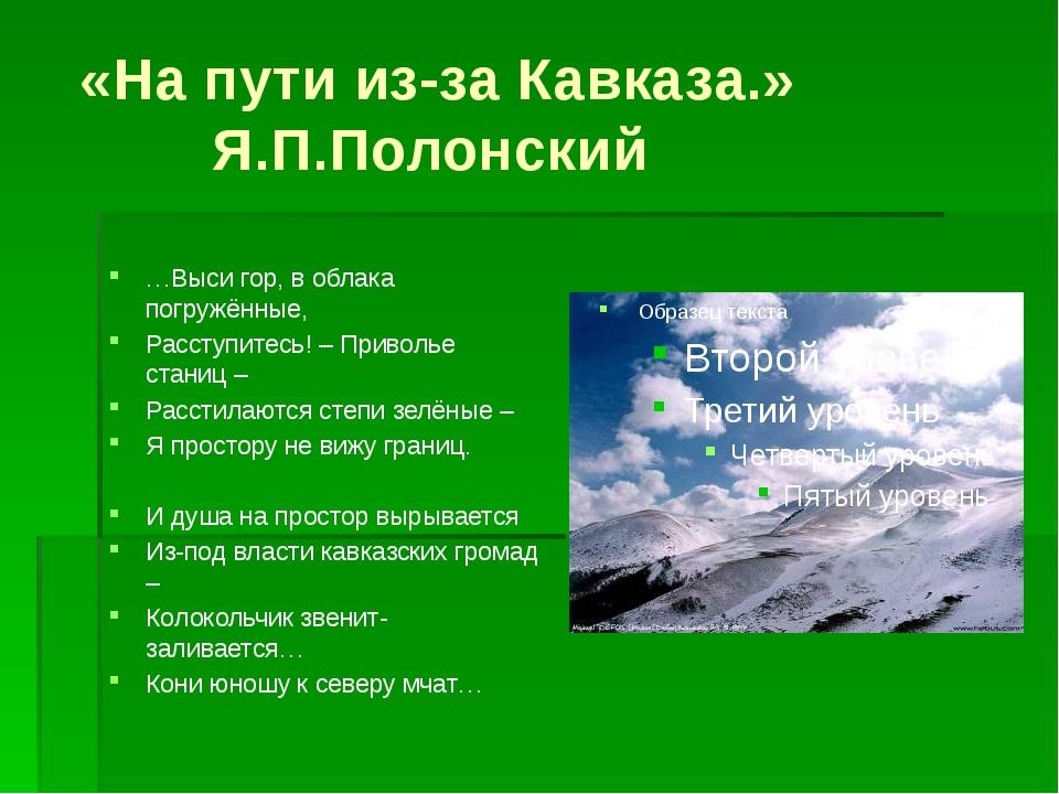 «На пути из-за Кавказа.» Я.П.Полонский …Выси гор, в облака погружённые, Расс...