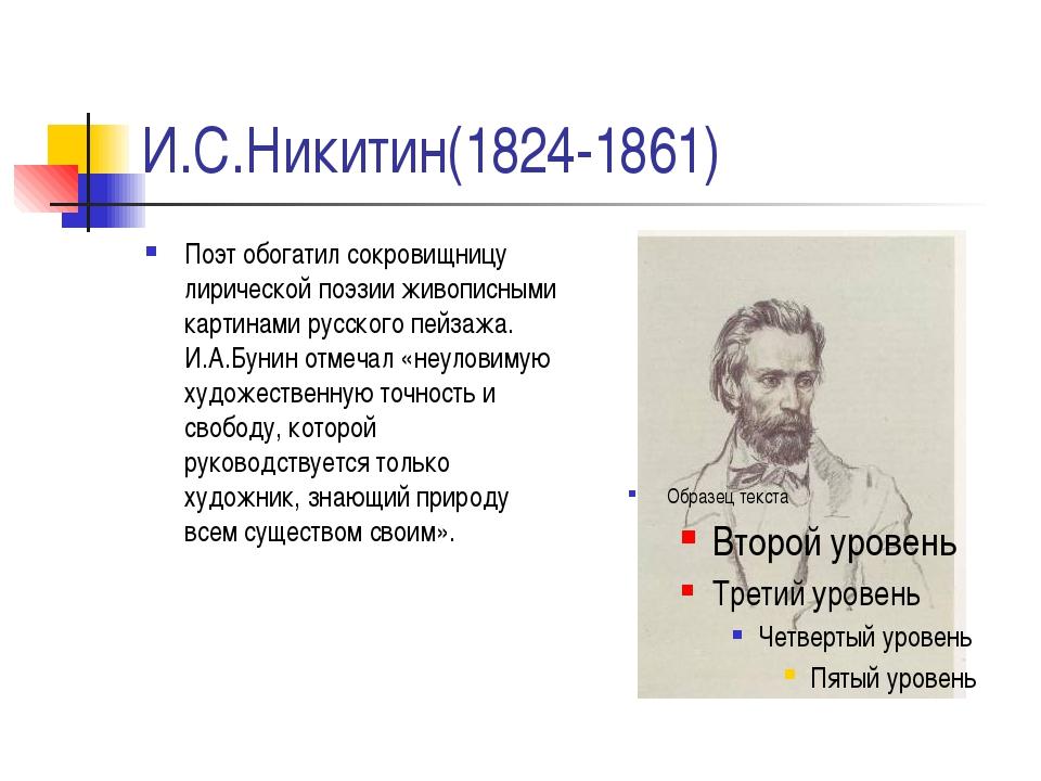 И.С.Никитин(1824-1861) Поэт обогатил сокровищницу лирической поэзии живописны...