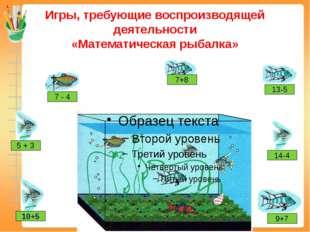Игры, требующие воспроизводящей деятельности «Математическая рыбалка» 7 - 4 1