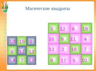 Магические квадраты 9 9 11 11 12 12 13 13 10 10 8 14 7 15 2 17 18 6 7 3 19 4