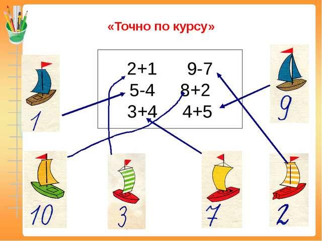 «Точно по курсу» 2+1 9-7 5-4 8+2 3+4 4+5