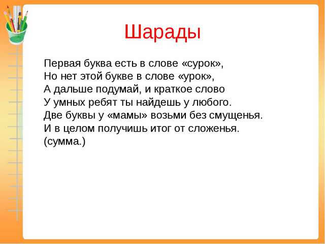 Шарады Первая буква есть в слове «сурок», Но нет этой букве в слове «урок», А...