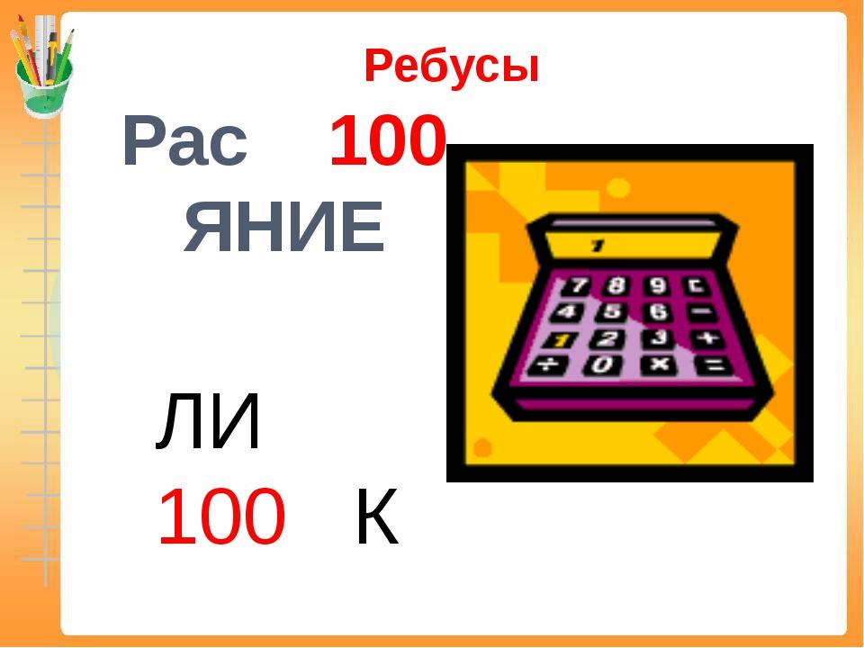Рас 100 ЯНИЕ ЛИ 100 К Ребусы