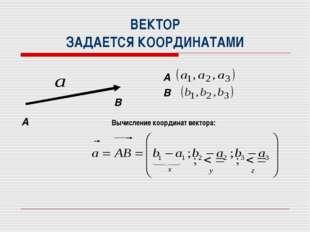 ВЕКТОР ЗАДАЕТСЯ КООРДИНАТАМИ А В А В Вычисление координат вектора: