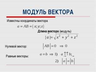 МОДУЛЬ ВЕКТОРА Известны координаты вектора Длина вектора (модуль) Нулевой ве
