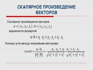 СКАЛЯРНОЕ ПРОИЗВЕДЕНИЕ ВЕКТОРОВ Скалярное произведение векторов выражается фо