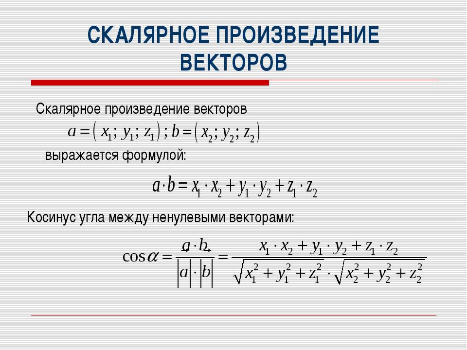 СКАЛЯРНОЕ ПРОИЗВЕДЕНИЕ ВЕКТОРОВ Скалярное произведение векторов выражается фо...